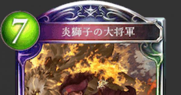 【シャドバ】炎獅子の大将軍の評価と採用デッキ【シャドウバース】