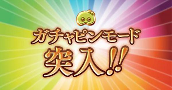 【グラブル】『ガチャピンモード』突入シミュレーター【グランブルーファンタジー】