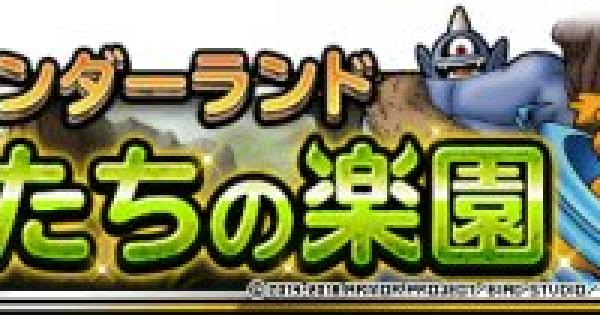 【DQMSL】「魔物たちの楽園 超級」攻略!ビーバーンを入手しよう!