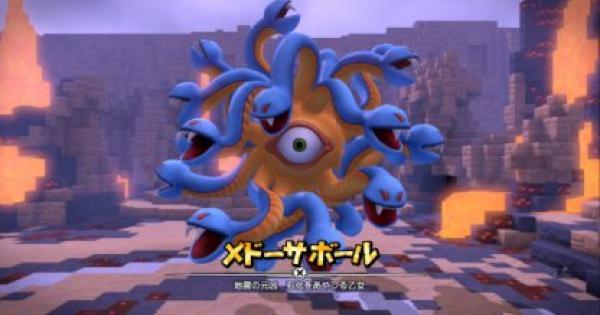 【ビルダーズ2】メドーサボールの倒し方/攻略手順【ドラクエビルダーズ2】
