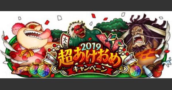 【トレクル】2019超あけおめキャンペーン【ワンピース トレジャークルーズ】