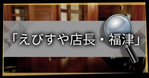 「えびすや店長・福津」のフレンドイベント攻略と発生条件