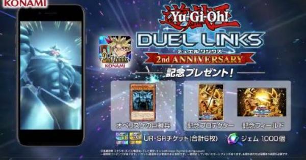 【遊戯王デュエルリンクス】グローバル版2周年記念キャンペーンまとめ!配布カード情報