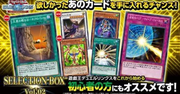 【遊戯王デュエルリンクス】セレクションボックス2の収録カードと評価まとめ