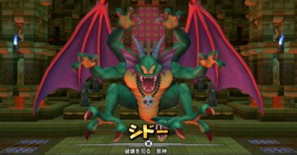 【ビルダーズ2】邪神シドーの倒し方/攻略手順【ドラクエビルダーズ2】