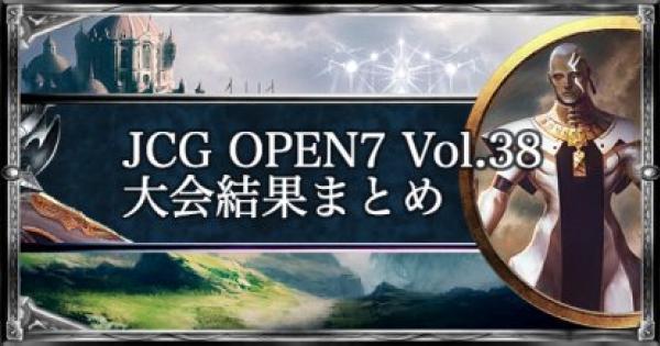 【シャドバ】JCG OPEN7 Vol.38 ローテ大会の結果まとめ【シャドウバース】
