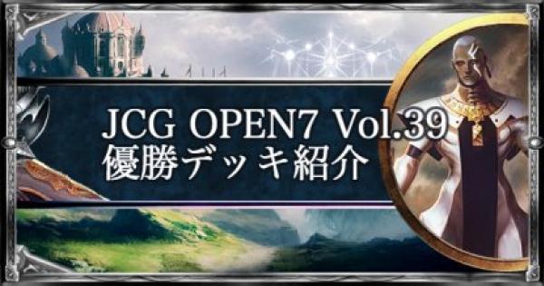 【シャドバ】JCG OPEN7 Vol.39 ローテ大会優勝者デッキ紹介【シャドウバース】