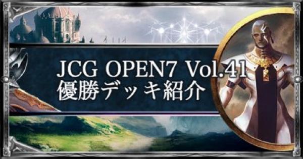 【シャドバ】JCG OPEN7 Vol.41 アンリミ大会優勝デッキ紹介【シャドウバース】