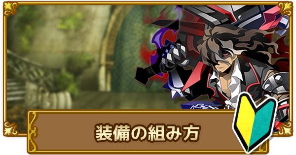 【ログレス】初心者必見!装備の組み方や武器の役割を徹底解説!【剣と魔法のログレス いにしえの女神】