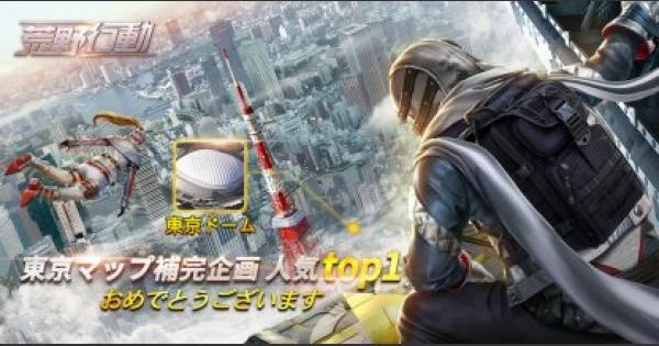 【荒野行動】『東京ドーム』が実装!新マップのどこに配置される?