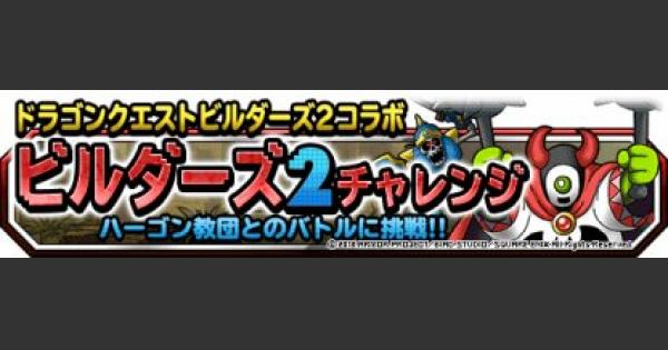 【DQMSL】「ビルダーズ2チャレンジ」Sランク以下&スライム縛り攻略!