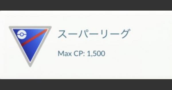 【ポケモンGO】スーパーリーグでおすすめのポケモン