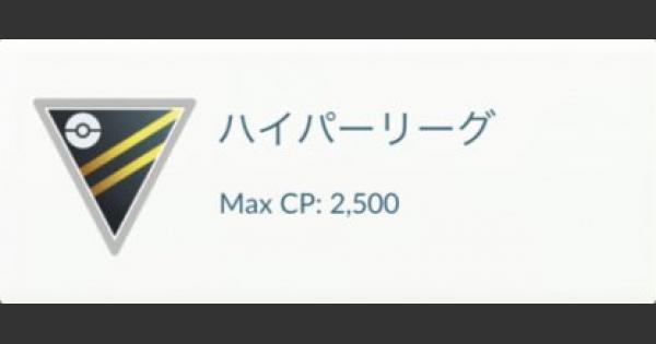 【ポケモンGO】ハイパーリーグでおすすめのポケモン
