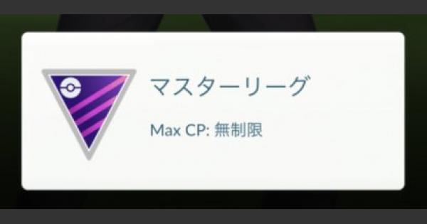 【ポケモンGO】マスターリーグのおすすめポケモン