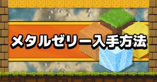 【ビルダーズ2】メタルゼリーの入手方法【ドラクエビルダーズ2】