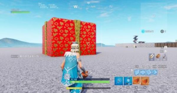 【フォートナイト】「プレゼントかブギーボムを使用する」チャレンジ攻略【FORTNITE】