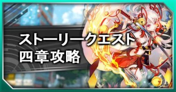 【東京コンセプション】ストーリー4章攻略【東コン】