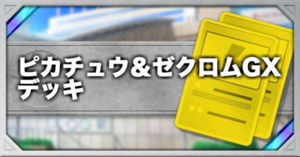 【ポケモンカード】ピカチュウ&ゼクロム(ピカゼク)GXのデッキレシピと使い方【ポケカ】