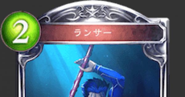 【シャドバ】ランサーの情報 | Fateコラボ【シャドウバース】