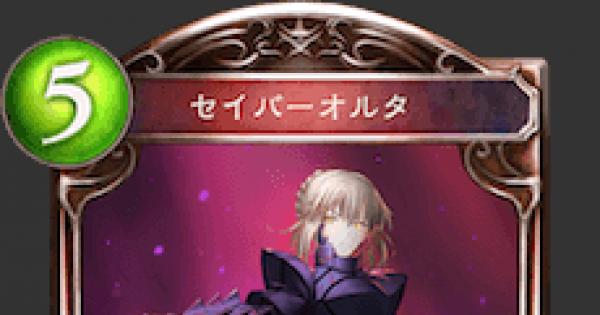 【シャドバ】セイバーオルタの情報 | Fateコラボ【シャドウバース】