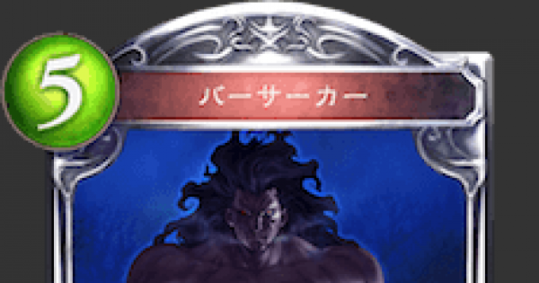 【シャドバ】バーサーカーの情報 | Fateコラボ【シャドウバース】
