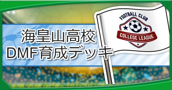 【パワサカ】海皇山高校のDMF育成デッキ【パワフルサッカー】