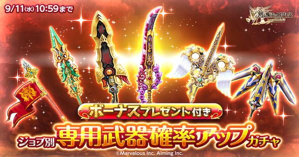 【ログレス】アサシン専用武器確率アップガチャシミュレーター【剣と魔法のログレス いにしえの女神】