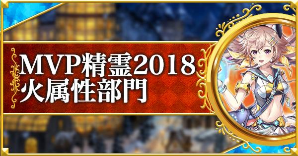 2018年実装!年間MVP精霊 | 火属性部門