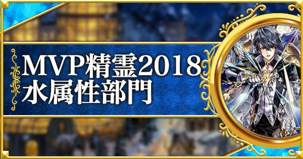 【黒猫のウィズ】2018年実装!年間MVP精霊 | 水属性部門