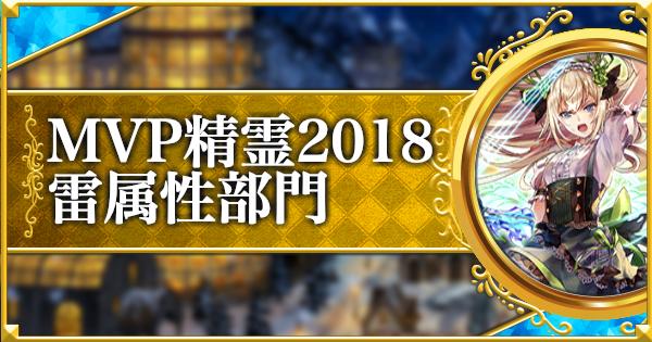 2018年実装!年間MVP精霊 | 雷属性部門