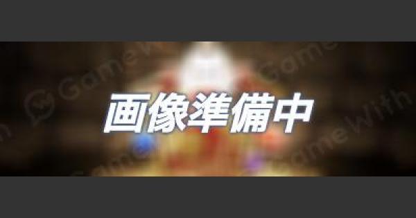 【パズドラ】ライダーの評価と使い道|Fateコラボ