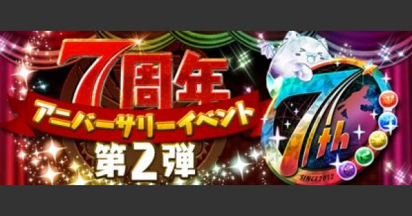 【パズドラ】7周年アニバーサリーイベントの内容まとめ