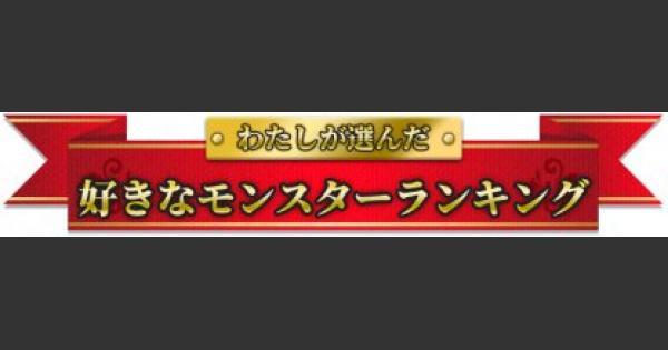 【DQMSL】わたしが好きなモンスターランキングメーカー!