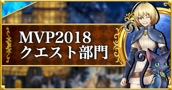 【黒猫のウィズ】2018年実装!年間MVP | クエスト部門