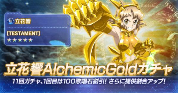 【シンフォギアXD】立花響Alchemic Goldガチャ登場カードまとめ