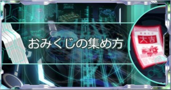 【シンフォギアXD】おみくじの効率的な集め方! | EP効率