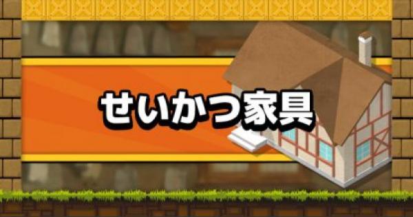 【ビルダーズ2】「せいかつ家具」の入手場所一覧【ドラクエビルダーズ2】