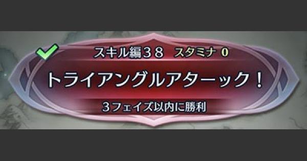 【FEH】クイズマップスキル編38「トライアングルアターック!」の攻略【FEヒーローズ】