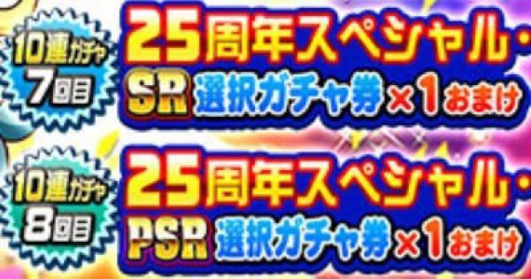 【パワプロアプリ】25周年スペシャルSR/PSR選択ガチャ券のオススメキャラ【パワプロ】