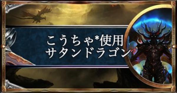 【シャドバ】27連勝達成!こうちゃ*使用サタンドラゴン!【シャドウバース】