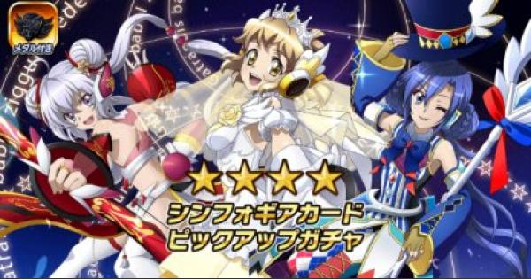 【シンフォギアXD】★4シンフォギアカードピックアップガチャ登場カードまとめ