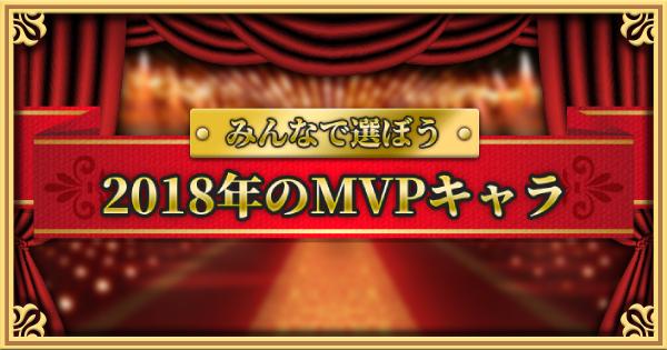 【白猫】2018年の年間MVPキャラ部門