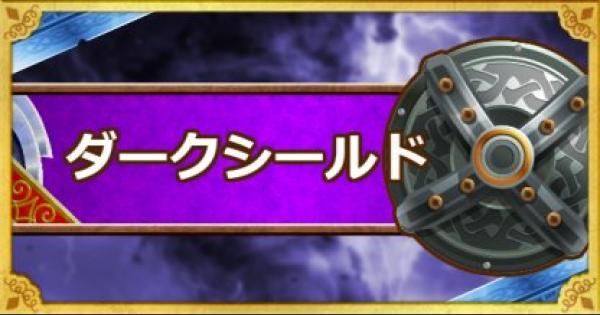 【DQMSL】ダークシールド(S)の能力とおすすめの錬金効果