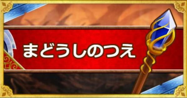 【DQMSL】まどうしのつえ(B)の能力とおすすめの錬金効果