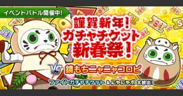 【ファイトリーグ】謹賀新年!ガチャチケット新春祭!の効率的な周回方法