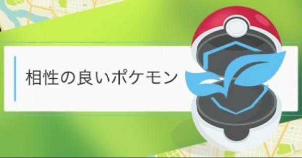 【ポケモンGO】今日あなたと相性の良いポケモンを診断!