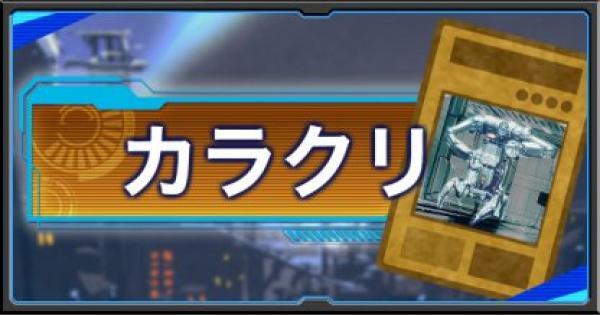 【遊戯王デュエルリンクス】シンクロテーマが大幅強化!『カラクリ』