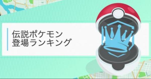 【ポケモンGO】伝説ポケモン登場ランキング!どのポケモンが最も多く出現した?