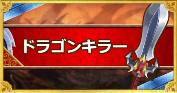 【DQMSL】ドラゴンキラー(A)の能力とおすすめの錬金効果