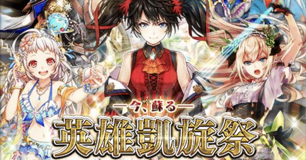 【黒猫のウィズ】英雄凱旋祭ガチャシミュレーター【2018/12版】